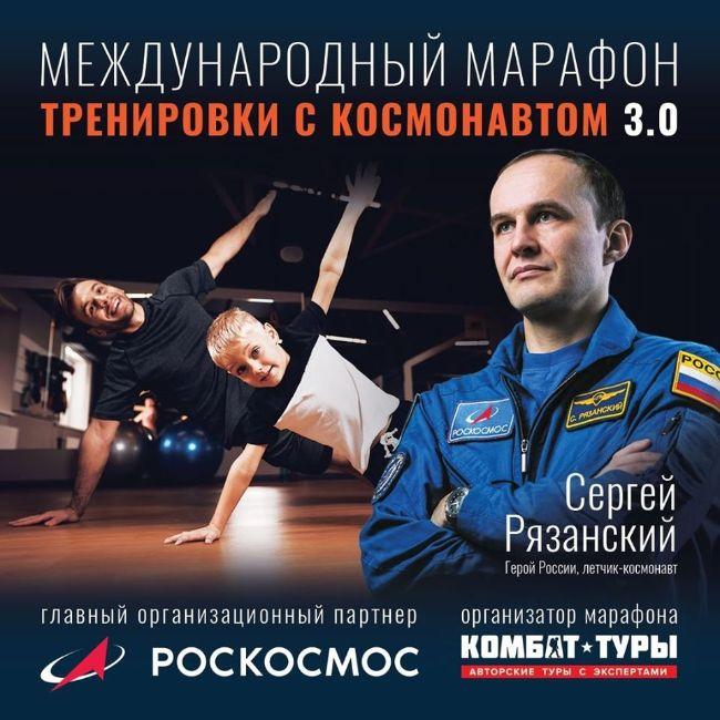 Победители марафона «Тренировки с космонавтом 3.0» смогут совершить восхождение на вулкан